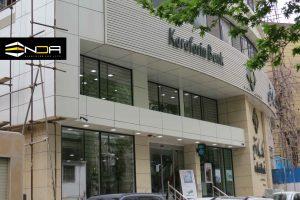مجتمع اداری بانک کارآفرین فرمانیه